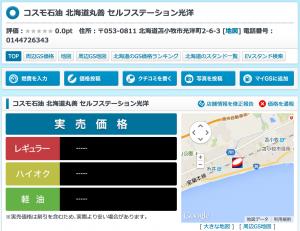 北海道丸善 セルフステーション光洋