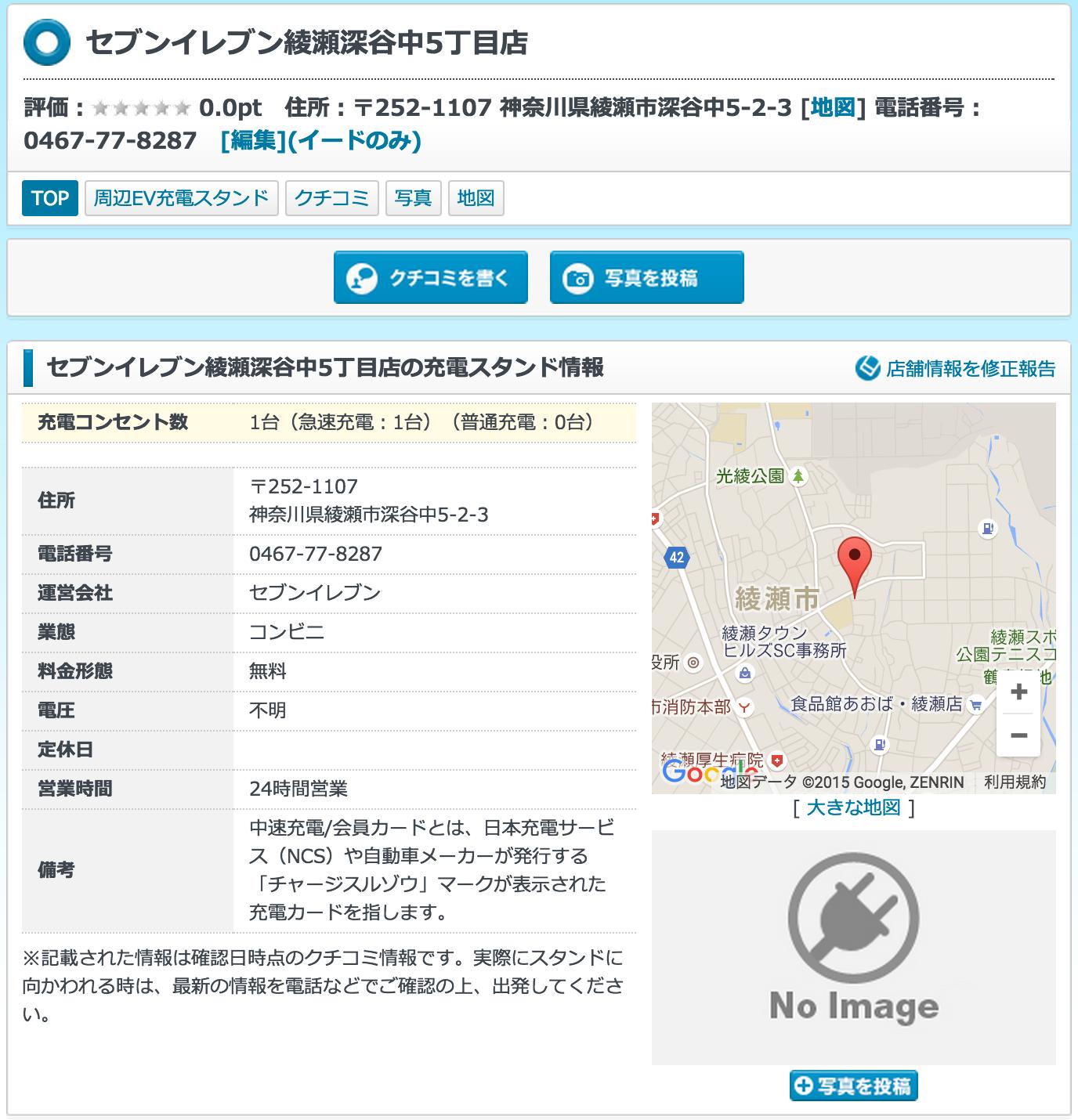 セブンイレブン綾瀬深谷中5丁目店