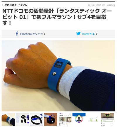 NTTドコモの活動量計「ランタスティック-オービット-01」で初フルマラソン!サブ4を目指す!|CYCLE-サイクル-やわらかスポーツニュース-cyclestyle.net-
