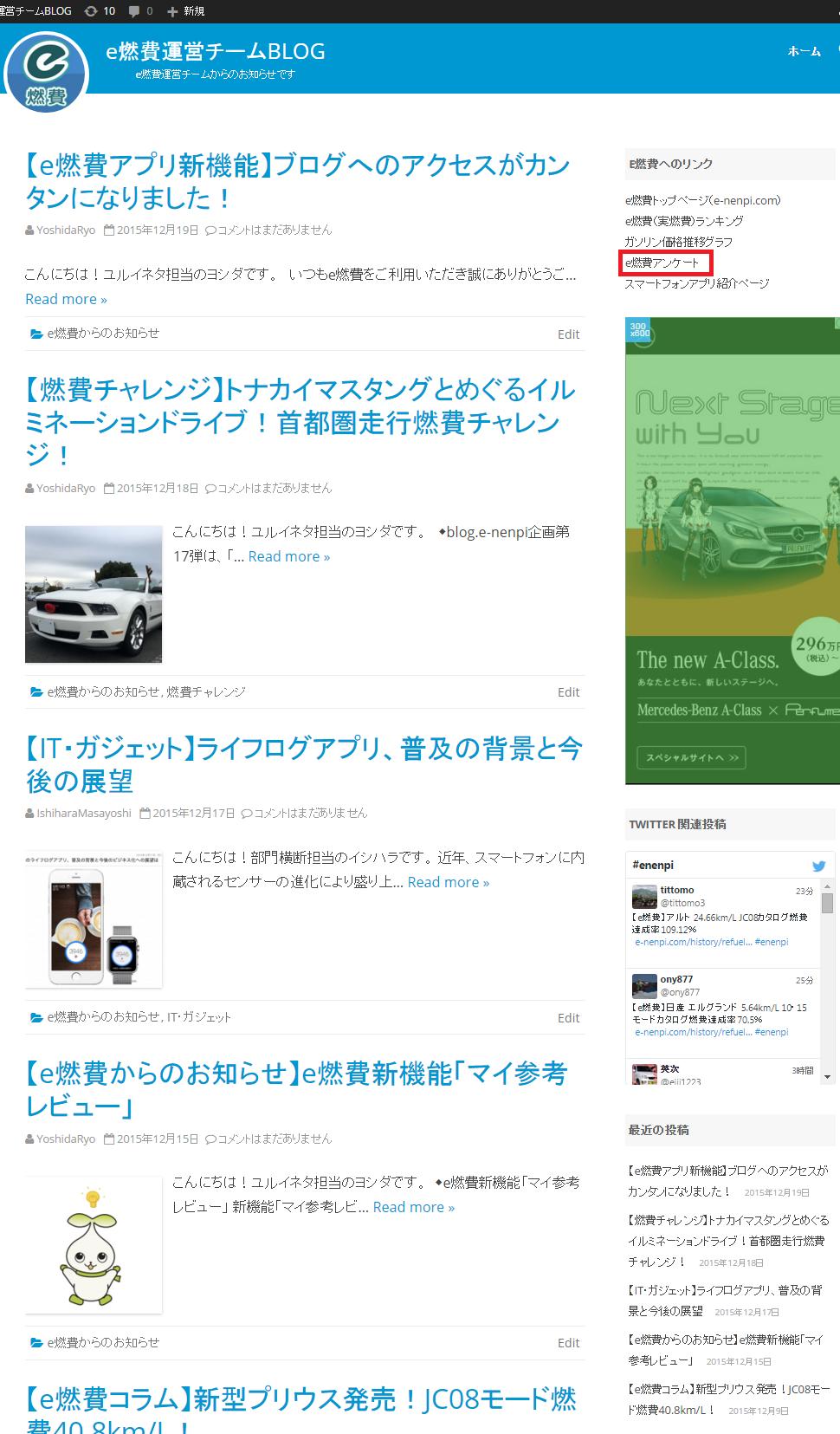 screencapture-blog-e-nenpi-com-1450779778640