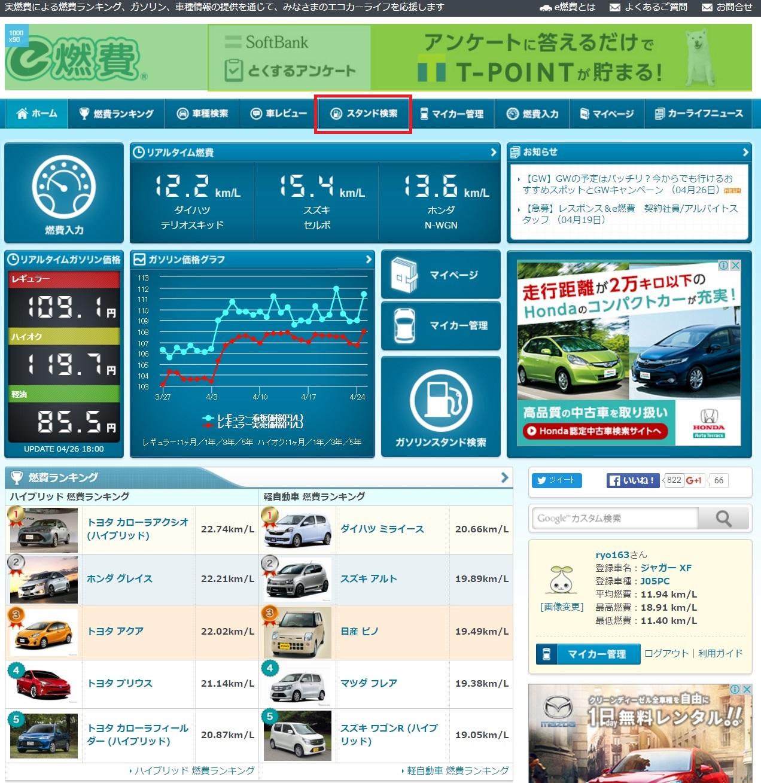 screencapture-e-nenpi-com-1461663868692
