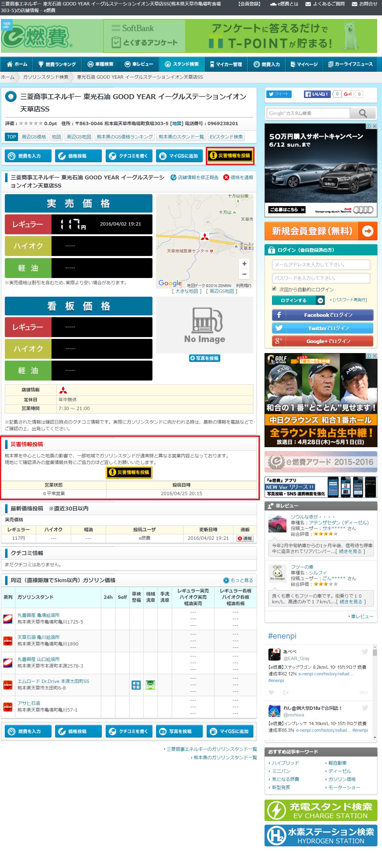 screencapture-e-nenpi-com-gs-shop-44049-1461662264200